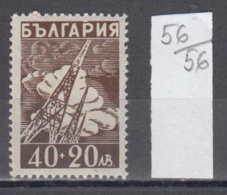 56K56 / 677 Bulgaria 1947 Michel Nr. 614 - Sendestation Transmitting Station , Postbeamte   ** MNH - Post