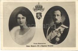 * T2 Boris III Of Bulgaria And Giovanna Of Italy - Ansichtskarten