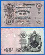 Russie 25 Roubles 1909 Prefixe E3 Tsar Que Prix + Port Grand Billet Paypal Skrill Bitcoin OK - Russie