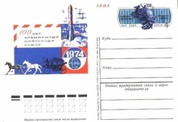 Postcard USSR - 1974 Y  - Communications - Summer 1980: Moscow