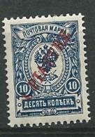 Russie  Levant - Yvert N° 28  *-  Az 27126 - Levant