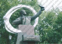 "[2017, Space, Astronauts, Rockets] Postcard ""[Monument VN Chelomeyu. Reutov. Mrskovskaya Area]"". - Russie"