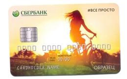 Russia Carte Publicitaire Sberbank - Cartes De Crédit (expiration Min. 10 Ans)
