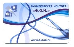 Russie Bookmaker Bkfon - Altre Collezioni