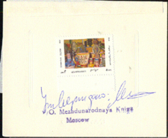AFGHANISTAN (1988) Vases. Special Perforated Proof Mounted On Card With Official Stamp And Signature. Scott No 1292 - Afghanistan