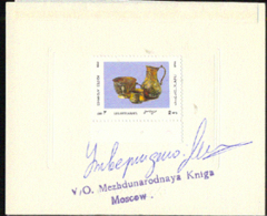 AFGHANISTAN (1988) Bowls. Pitcher. Special Perforated Proof Mounted On Card With Official Stamp And Signature. Sc 1291 - Afghanistan