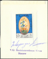 AFGHANISTAN (1988) Flowers. Special Perforated Proof Mounted On Card With Official Stamp And Signature. Scott No 1303 - Afghanistan