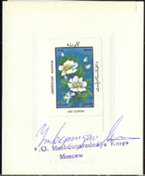 AFGHANISTAN (1988) Flowers. Special Perforated Proof Mounted On Card With Official Stamp And Signature. Scott No 1308 - Afghanistan