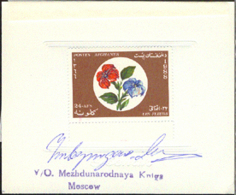AFGHANISTAN (1988) Flowers. Special Perforated Proof Mounted On Card With Official Stamp And Signature. Scott No 1309 - Afghanistan