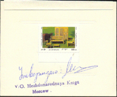 AFGHANISTAN (1988) Furniture. Special Perforated Proof Mounted On Card With Official Stamp And Signature. Scott 1297 - Afghanistan