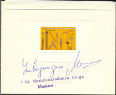 AFGHANISTAN (1988) Jewelry. Special Perforated Proof Mounted On Card With Official Stamp And Signature. Scott No 1296 - Afghanistan
