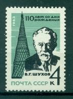 URSS 1963 - Y & T N. 2742 - V. G. Choukhov - 1923-1991 USSR