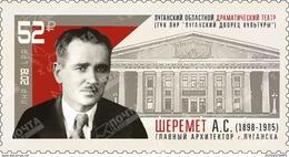 Stamps Of Ukraine (local)   SHEREMET A.S 09.07.2018 - Ukraine