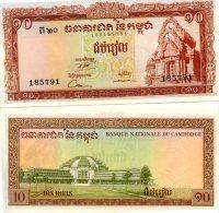 CAMBODIA 10 Riels **UNC** - Cambodge