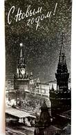 #13  Spasskaya Tower, Kremlin, Red Square - MOSCOW, RUSSIA - Used Postcard 1965 - Russie