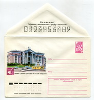 COVER USSR 1977 PERM PALACE OF CULTURE NAMED AFTER YA.M.SVERDLOV #77-435 - 1923-1991 USSR