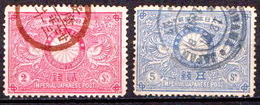 Japan Used Set From 1894 - Japan