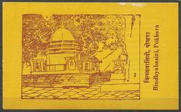 Nepal - 1988 Bindhyabasini Temple, Pokhara First Day Folder   SG 502 - Nepal