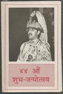 Nepal - 1988 King Birendra Birthday First Day Folder   SG 503 - Nepal