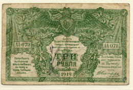 SOUTH RUSSIA 1919  3 Rubles F  S420b (with Watermark) - Russie
