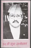 Nepal - 1989 King Birendra Birthday First Day Folder   SG 507 - Nepal