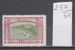 54K257 / S10 Bulgaria 1930 Michel Nr. 10 - Ferienheim Fur Postbeamte Bei Sw. Konstantin , Zwangszuschlagsmarken * - Hotels, Restaurants & Cafés