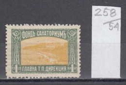 54K258 / S11 Bulgaria 1931 Michel Nr. 11 - Ferienheim Fur Postbeamte Bei Sw. Konstantin , Zwangszuschlagsmarken ** MNH - Hotels, Restaurants & Cafés