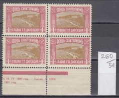 54K260 / S12 Bulgaria 1933 Michel Nr. 12 - Ferienheim Fur Postbeamte Bei Sw. Konstantin , Zwangszuschlagsmarken ** MNH - Hotels, Restaurants & Cafés