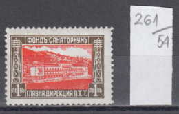 54K261 / S13 Bulgaria 1935 Michel Nr. 13 - 10 3/4 , Sanatorien Der Postbeamten HOTEL , Zwangszuschlagsmarken ** MNH - Hotels, Restaurants & Cafés