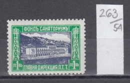 54K263 / S14 Bulgaria 1935 Michel Nr. 14 - 10 3/4 , Sanatorien Der Postbeamten HOTEL , Zwangszuschlagsmarken ** MNH - Hotels, Restaurants & Cafés