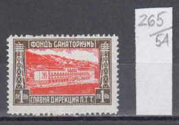 54K265 / S13 Bulgaria 1935 Michel Nr. 13 - 11 1/2 , Sanatorien Der Postbeamten HOTEL , Zwangszuschlagsmarken ** MNH - Hotels, Restaurants & Cafés