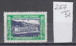 54K267 / S14 Bulgaria 1935 Michel Nr. 14 - 11 1/2 , Sanatorien Der Postbeamten HOTEL , Zwangszuschlagsmarken ** MNH - Hotels, Restaurants & Cafés