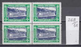 54K268 / S14 Bulgaria 1935 Michel Nr. 14 - 11 1/2 , Sanatorien Der Postbeamten HOTEL , Zwangszuschlagsmarken ** MNH - Hotels, Restaurants & Cafés