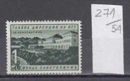 54K271 / S16 Bulgaria 1941 Michel Nr. 16 - Ferienheim Der Postbeamten  HOTEL , Zwangszuschlagsmarken ** MNH - Hotels, Restaurants & Cafés