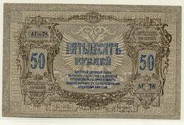 SOUTH RUSSIA 1919  50 Rubles AUNC  S416a (monogram Watermark) - Russia