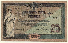 SOUTH RUSSIA 1918  25 Rubles VF  S412b (monogram Watermark) - Rusland