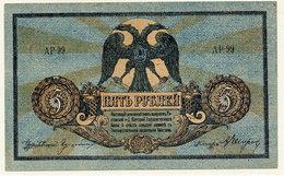 SOUTH RUSSIA 1918  5 Rubles VF  S410b (monogram Watermark) - Russia