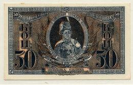 SOUTH RUSSIA 1918  50 Kop. UNC  S407 - Russia