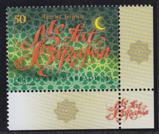 Macedonia 2011 Islamic Sacrifice - Eid Al-Adha (Bayram), MNH (**) Michel 600 - Macédoine