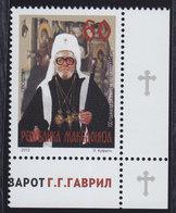 Macedonia 2012 Archbishop Of Ohrid Gabriel II, MNH (**) Michel 645 - Mazedonien