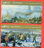 Russia  2018. Two Different Tickets To The Moscow Victory Museum. - Tickets - Vouchers