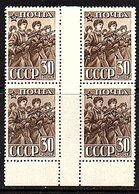 1941 Soldiers Gutter Pair In Block MNH (193) - 1923-1991 URSS