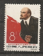 China Chine  Children 1965 Lenin  ** - 1949 - ... Volksrepublik