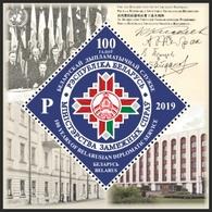 Belarus 2019 100Y Diplomatic Service Bl. S/S MNH - Belarus