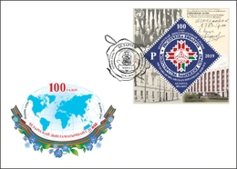 Belarus 2019 100Y Diplomatic Service Bl. S/S FDC - Belarus