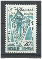 """Tunisie YT 465 """" Emancipation De La Femme """" 1959 Neuf** - Tunisie (1956-...)"""