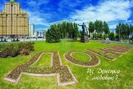 DNR ( DPR ) Donetsk Peoples Republic From Donetsk With Love  PostCard ( Schakhterskaja Platz ) - Ukraine