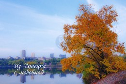 DNR ( DPR ) Donetsk Peoples Republic From Donetsk With Love  PostCard ( Der 1. Stadtteich ) - Ukraine