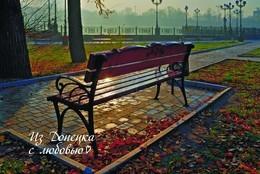 DNR ( DPR ) Donetsk Peoples Republic From Donetsk With Love  PostCard ( Uferpromenade ) - Ukraine