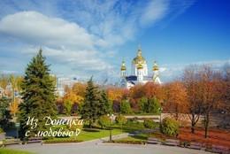 DNR ( DPR ) Donetsk Peoples Republic From Donetsk With Love  PostCard ( Domkirche Der Heiligen Peter And Fewrotinia ) - Ukraine